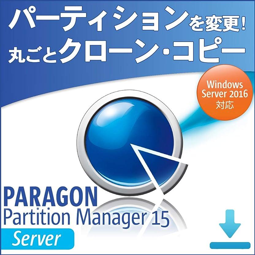 購入酔った超えてパーティションを変更! 丸ごとクローン?コピー Paragon Partition Manager 15 Server Amazon|ダウンロード版