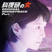 テレビ朝日系ドラマ「科捜研の女」オリジナルサウンドトラック Part 3