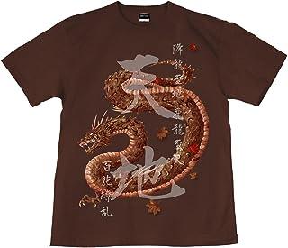[GENJU] Tシャツ 和柄 龍 竜 裏もデザイン有 メンズ