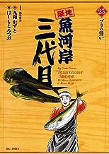 表紙: 築地魚河岸三代目(25) (ビッグコミックス)   はしもとみつお