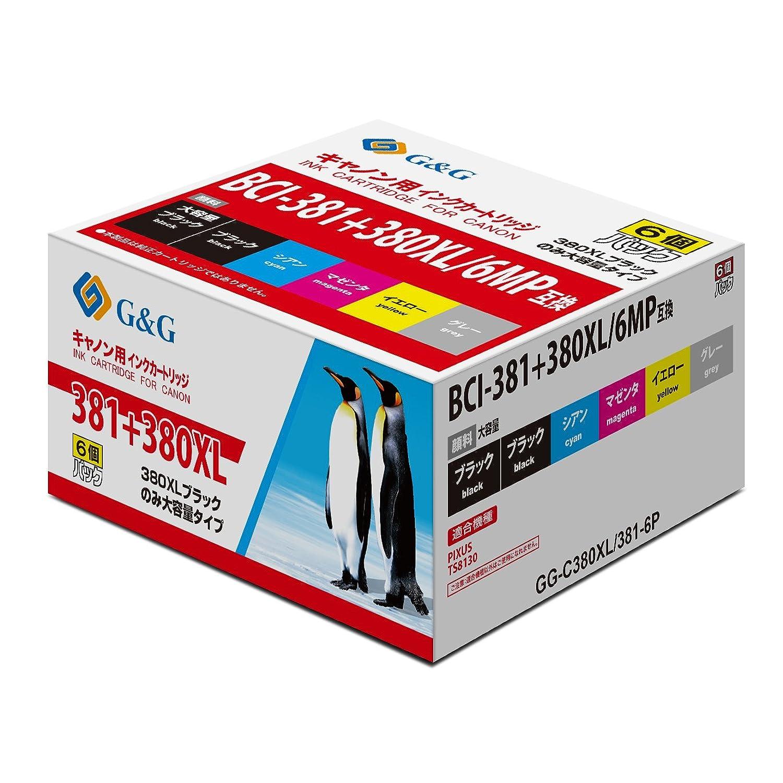 【ネット限定】 G&G インクカートリッジ <Canon(キヤノン) BCI-381+380XL/6MP互換 6色セット 380XLPGBKのみ大容量 インク残量検知対応> C381/380XL-6P 互換インクカートリッジ [PIXUS TS8130/TS8230/TS6130/TS6230/TR8530/TR7530/TR9530対応]【国際規格ISO9001品質】