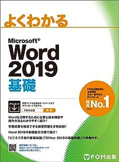 Microsoft Word 2019 基礎 (よくわかる)