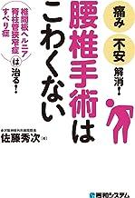 表紙: 腰椎手術はこわくない | 佐藤秀次