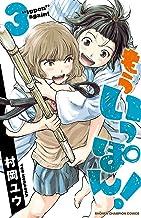 表紙: もういっぽん! 3 (少年チャンピオン・コミックス)   村岡ユウ