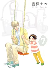 表紙: Flat 7巻 (コミックアヴァルス)   青桐ナツ
