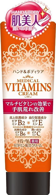やむを得ない胚芽活発ラクール薬品販売 メディータム薬用ビタミンクリーム 70g