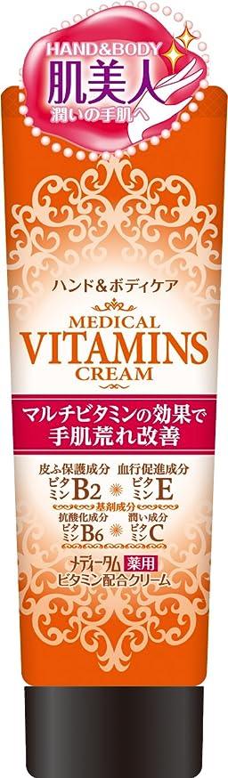 最後のアマチュア熱帯のラクール薬品販売 メディータム薬用ビタミンクリーム 70g