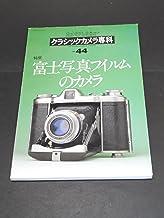 クラシックカメラ専科 no.44―カメラレビュー 富士写真フイルムのカメラ