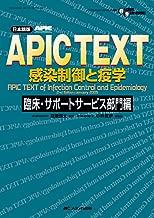 APIC text kansen seigyo to ekigaku. rinshō sapōto sābisu bumon hen