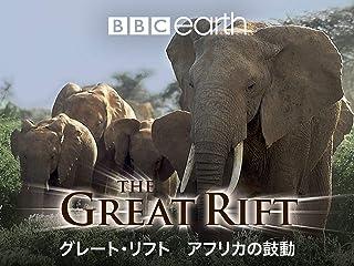 グレート・リフト アフリカの鼓動(字幕版)