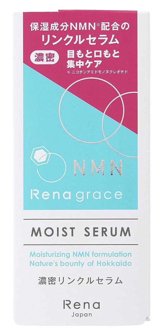 干渉応援する青【NMN配合】気になるところに レナグレイス濃密リンクルセラム