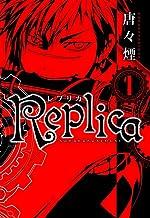 表紙: Replica 1巻 (コミックアヴァルス)   唐々煙