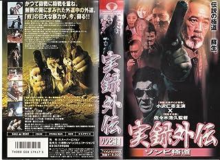 実録外伝 ゾンビ極道 [VHS]