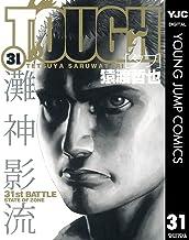 表紙: TOUGH―タフ― 31 (ヤングジャンプコミックスDIGITAL) | 猿渡哲也