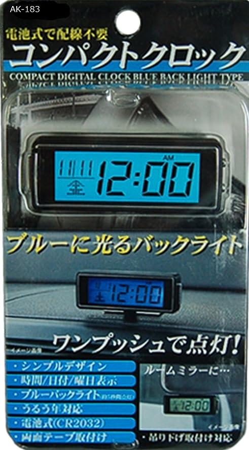 変数入浴衝突コースカシムラ コンパクトクロック 時計 AK-183