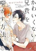 表紙: かわいくない兄貴を喘がす方法【コミックス版】 1巻 (B-Levo) | motteke