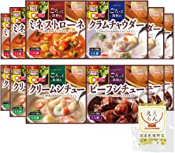 サンフーズ レトルト シチュー スープ ごろっと具材 12食 詰め合わせ 国産乾燥野菜 セット