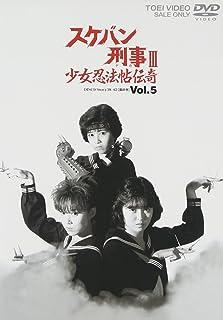 スケバン刑事III 少女忍法帖伝奇 VOL.5 [DVD]
