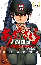 表紙: あおざくら 防衛大学校物語(3) (少年サンデーコミックス) | 二階堂ヒカル