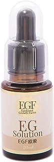 EGF高濃度20μg配合 原液100% 美容液 20ml