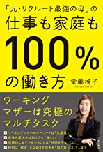 表紙: 「元・リクルート最強の母」の仕事も家庭も100%の働き方 (角川書店単行本) | 堂薗 稚子