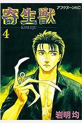 寄生獣(4) (アフタヌーンコミックス) Kindle版