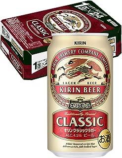 【ビール】キリン クラシックラガー[350ml×24本]