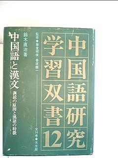 中国語と漢文―訓読の原則と漢語の特徴 (1975年) (中国語研究学習双書〈12 監修:藤堂明保,香坂順一〉)