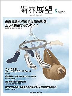 歯界展望 高齢患者への歯科治療戦略を正しく構築するために 1 2021年5月号 137巻5号[雑誌]