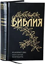 RUSSIAN GOETZE BIBLE Black Hardcover / Bible Translation by Bernard Goetze includes 194 pages special study notes at the end of the Bible / 2009 Printed in Germany