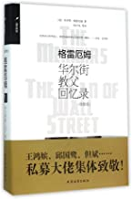 The Intelligent Investor: The Definitive Book on Value Investing (Chinese Edition)