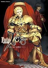 表紙: Fate/Zero(6) (角川コミックス・エース) | 虚淵玄(ニトロプラス)/TYPE‐MOON