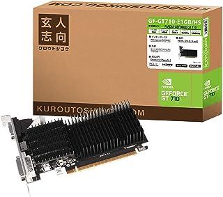 玄人志向 NVIDIA GeForce GT 710 搭載 グラフィックボード 1GB GF-GT710-E1GB/HS