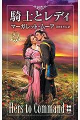 騎士とレディ (ハーレクイン・プレゼンツ・スペシャル) Kindle版