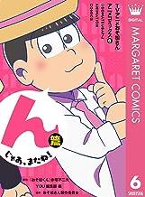 表紙: TVアニメおそ松さんアニメコミックス 6 んじゃあ、またね!篇 (マーガレットコミックスDIGITAL) | 『おそ松くん』赤塚不二夫