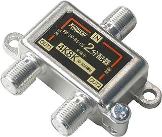[F-FACTORY] BS/CS/地上デジタル 4K8K放送対応 アンテナ2分配器 全端子電流通型 分配器 2分配 3224MHz対応 FF-48AT2