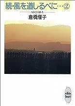 続・風を道しるべに…(2) MAO 19歳・冬 (講談社X文庫)