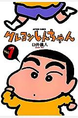 クレヨンしんちゃん : 1 (アクションコミックス) Kindle版