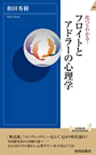 表紙: 比べてわかる!フロイトとアドラーの心理学 | 和田 秀樹