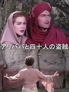 アリババと四十人の盗賊(字幕版)