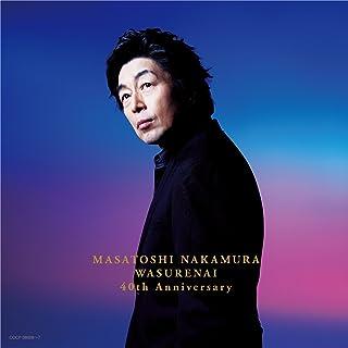 「ワスレナイ」~MASATOSHI NAKAMURA 40th Anniversary~(初回限定盤 CD2枚組)
