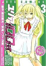表紙: ユリア100式 3 (ジェッツコミックス)   萩尾ノブト