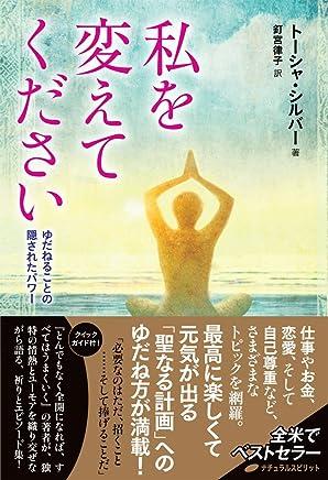watasshiwokaetekudasai yudanerukotonokakusaretapawa (Japanese Edition)