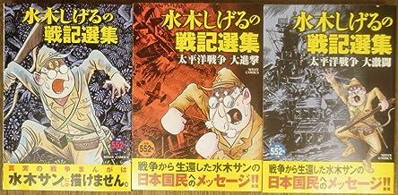 水木しげるの戦記選集 コミック 1-3巻セット (ミッシィコミックス)