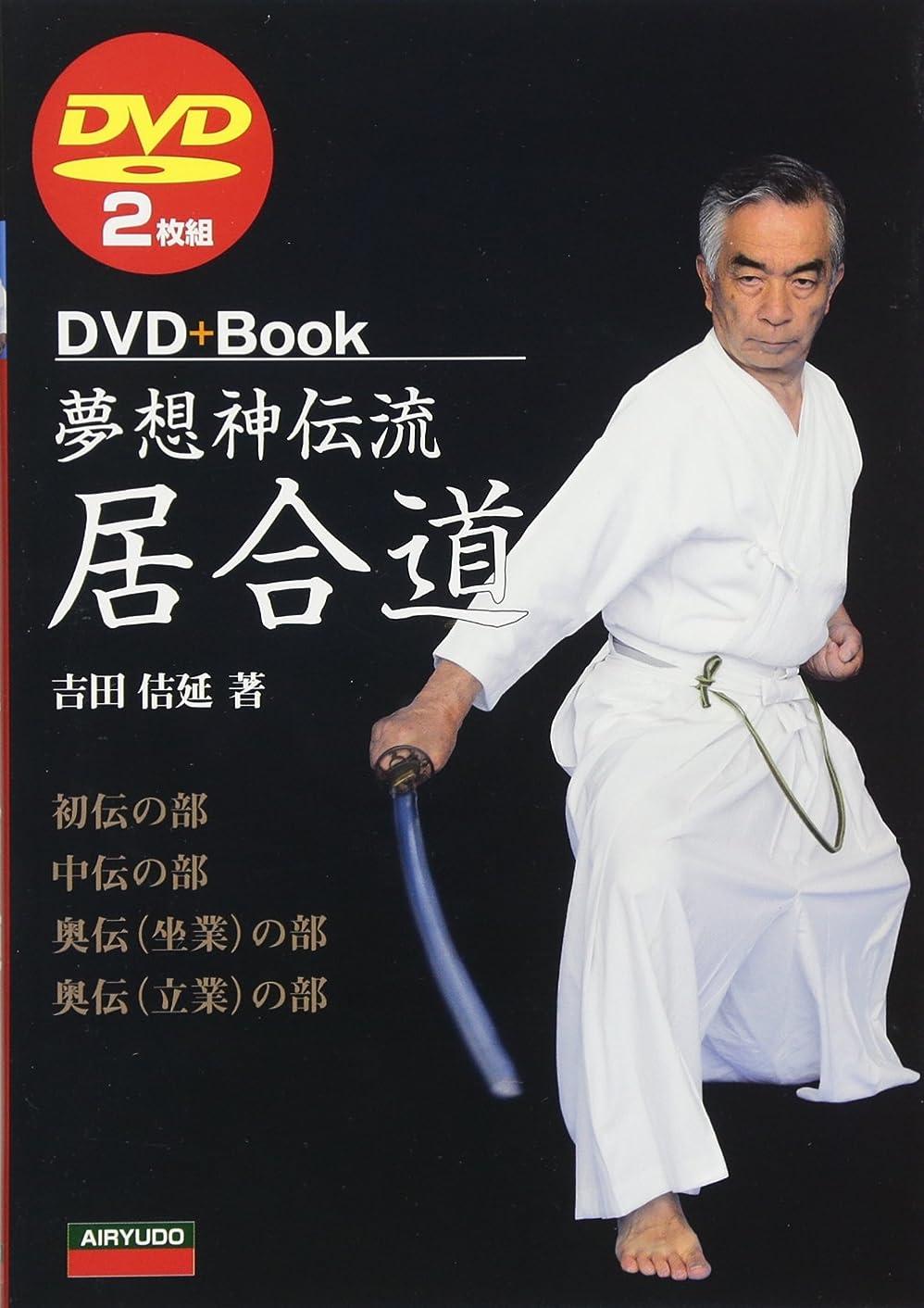 中古赤王族夢想神伝流居合道 (DVD+BOOK)