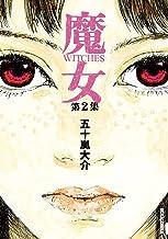 表紙: 魔女(2) (IKKI COMIX) | 五十嵐大介