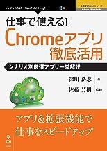 表紙: 仕事で使える!Chromeアプリ徹底活用 シナリオ別厳選アプリ一挙解説 (仕事で使える!シリーズ(NextPublishing)) | 深川 岳志