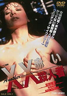 Another XX ダブルエックス 赤い殺人者 [DVD]