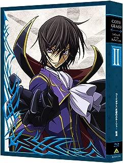 コードギアス 反逆のルルーシュII 叛道 [Blu-ray]