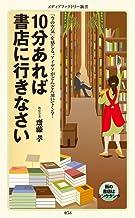 表紙: 10分あれば書店に行きなさい (メディアファクトリー新書) | 齋藤 孝